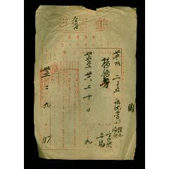 民國上海法院傳票(se78222185)_7788舊貨商城__七七八八商品交易平臺(7788.com)