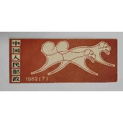 1982-7一輪狗小本票(封皮、外皮)(se78222925)_7788舊貨商城__七七八八商品交易平臺(7788.com)