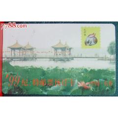 長春99郵票預訂卡(se78222993)_7788舊貨商城__七七八八商品交易平臺(7788.com)
