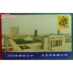 東營市2000集郵預訂卡(se78222972)_7788舊貨商城__七七八八商品交易平臺(7788.com)