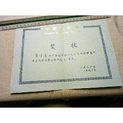 化學竟賽初賽中獲三等獎獎狀,中國化學會(se78223656)_7788舊貨商城__七七八八商品交易平臺(7788.com)