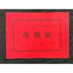 出席證(se78224566)_7788舊貨商城__七七八八商品交易平臺(7788.com)