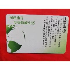 廣州大學城一卡通(se78225877)_7788舊貨商城__七七八八商品交易平臺(7788.com)