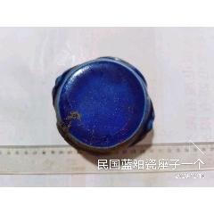 民國藍釉瓷座子一個(se78226142)_7788舊貨商城__七七八八商品交易平臺(7788.com)