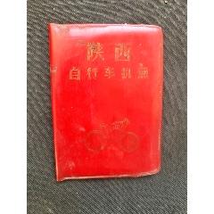陜西自行車執照81年(se78226433)_7788舊貨商城__七七八八商品交易平臺(7788.com)