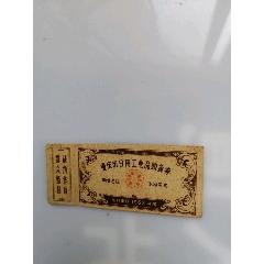 重慶市日用工業品購貨劵(編2)(se78226477)_7788舊貨商城__七七八八商品交易平臺(7788.com)