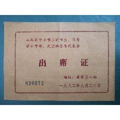 出席證(se78228299)_7788舊貨商城__七七八八商品交易平臺(7788.com)
