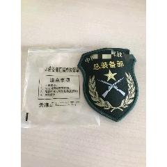 退役總裝直屬單位臂章(se78229139)_7788舊貨商城__七七八八商品交易平臺(7788.com)