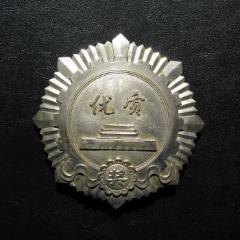 國家優質獎章(se78229660)_7788舊貨商城__七七八八商品交易平臺(7788.com)