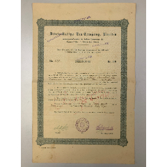 (英屬印度)1938年迪布魯-薩地亞茶葉公司債券(此地原屬中國)(se78229741)_7788舊貨商城__七七八八商品交易平臺(7788.com)