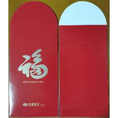 2021年興業銀行臺州分行紅包--福(se78230321)_7788舊貨商城__七七八八商品交易平臺(7788.com)