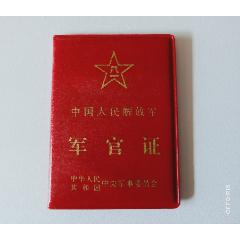 老式收藏系列—退役90年代早期軍官證件藍皮(se78232089)_7788舊貨商城__七七八八商品交易平臺(7788.com)