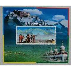 2001-28青藏鐵路開通紀念小型張(se78232195)_7788舊貨商城__七七八八商品交易平臺(7788.com)