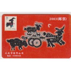 大連集郵卡(se78232378)_7788舊貨商城__七七八八商品交易平臺(7788.com)