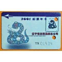 2001年郵票年卡(沈陽)(se78232823)_7788舊貨商城__七七八八商品交易平臺(7788.com)