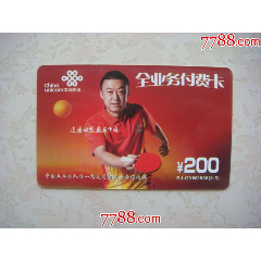 電話卡(se78233085)_7788舊貨商城__七七八八商品交易平臺(7788.com)