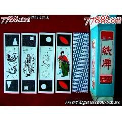 中國傳統塑光紙牌(se78234036)_7788舊貨商城__七七八八商品交易平臺(7788.com)