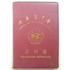 中華醫學會-會員證(se78235823)_7788舊貨商城__七七八八商品交易平臺(7788.com)