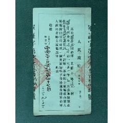 16開,1951年,中國人民解放軍西南軍區補訓第四十七團《革命軍人證明書》(se78235011)_7788舊貨商城__七七八八商品交易平臺(7788.com)
