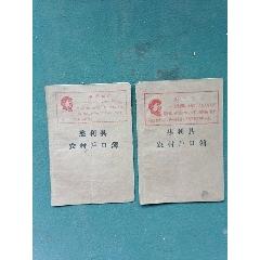 32開,1970年,封面有毛像,最高指示《慈利縣農村戶口簿》2本合售(se78235108)_7788舊貨商城__七七八八商品交易平臺(7788.com)