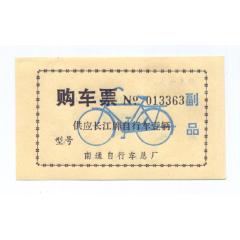 自行車票(南通長江牌)(se78235243)_7788舊貨商城__七七八八商品交易平臺(7788.com)