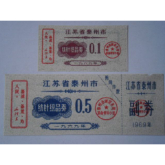 泰州市69年紡針織品券2全語錄(se78235563)_7788舊貨商城__七七八八商品交易平臺(7788.com)