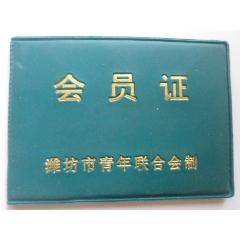 濰坊市青年體協會員證(se78238725)_7788舊貨商城__七七八八商品交易平臺(7788.com)
