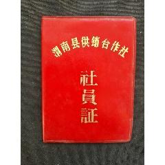 供銷合作社社員證(se78236380)_7788舊貨商城__七七八八商品交易平臺(7788.com)