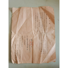 1956年項美柏謹上(申請書)(se78237428)_7788舊貨商城__七七八八商品交易平臺(7788.com)