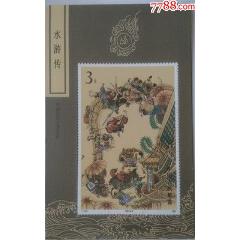 T167水滸(三)小型張(se78237890)_7788舊貨商城__七七八八商品交易平臺(7788.com)