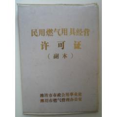 民用燃氣用具經營許可證(se78238634)_7788舊貨商城__七七八八商品交易平臺(7788.com)
