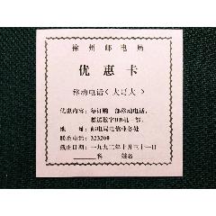 移動電話(大哥大)優惠卡(se78238079)_7788舊貨商城__七七八八商品交易平臺(7788.com)