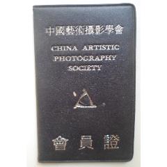 中國藝術攝影學會-會員證(se78238595)_7788舊貨商城__七七八八商品交易平臺(7788.com)