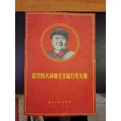 1958年毛主席給劉建勛,韋國清同志的信(se78238458)_7788舊貨商城__七七八八商品交易平臺(7788.com)