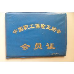 中國職工保險互助會會員證(se78238591)_7788舊貨商城__七七八八商品交易平臺(7788.com)