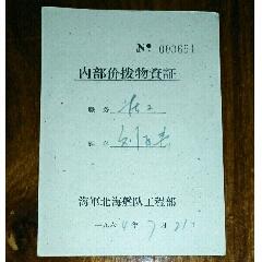 1964年海軍北海艦隊【內部價撥物資證】(se78238583)_7788舊貨商城__七七八八商品交易平臺(7788.com)