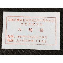 入場證(se78238593)_7788舊貨商城__七七八八商品交易平臺(7788.com)