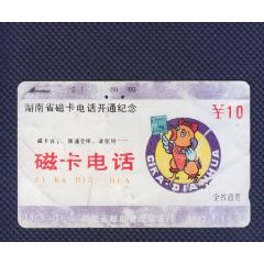 J3[5-1]湖南磁卡電話開通紀念(se78239414)_7788舊貨商城__七七八八商品交易平臺(7788.com)