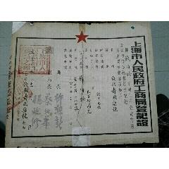 上海市人民政府工商局《錢朋夀國藥號》經營登記證(se78239807)_7788舊貨商城__七七八八商品交易平臺(7788.com)