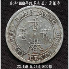 少見香港1888年維多利亞二毫銀幣23.1MM5.26克(se78240008)_7788舊貨商城__七七八八商品交易平臺(7788.com)
