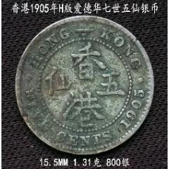 香港1905年H版愛德華七世五仙銀幣15.5MM1.31克(se78240009)_7788舊貨商城__七七八八商品交易平臺(7788.com)