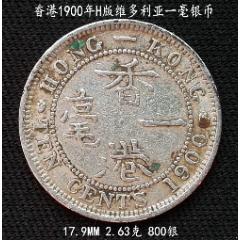 香港1900年H版一毫銀幣17.9MM2.63克(se78240011)_7788舊貨商城__七七八八商品交易平臺(7788.com)