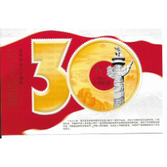 08-28改革開放三十年(se78240386)_7788舊貨商城__七七八八商品交易平臺(7788.com)
