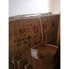云南白藥精(整件100盒)(se78240470)_7788舊貨商城__七七八八商品交易平臺(7788.com)