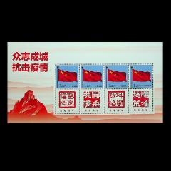 特別發行版眾志成城抗擊疫情國旗版小版郵票2020年兩會特別(se78240551)_7788舊貨商城__七七八八商品交易平臺(7788.com)