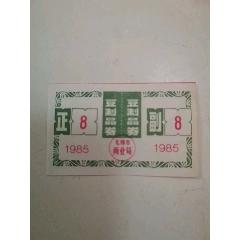 豆制品票(無錫市)(se78240705)_7788舊貨商城__七七八八商品交易平臺(7788.com)