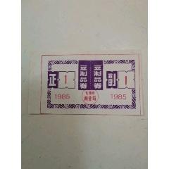 豆制品票(無錫市)(se78240709)_7788舊貨商城__七七八八商品交易平臺(7788.com)