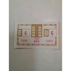 豆制品票(無錫市)(se78240713)_7788舊貨商城__七七八八商品交易平臺(7788.com)
