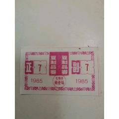 豆制品票(無錫市)(se78240717)_7788舊貨商城__七七八八商品交易平臺(7788.com)