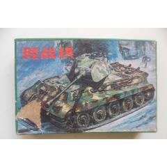 陸戰棋(se78241247)_7788舊貨商城__七七八八商品交易平臺(7788.com)